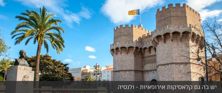 shutterstock_183743831_serrano-towers-one-of-the-twelve-gates-that-were-found-along-the-old-medieval-city-wall